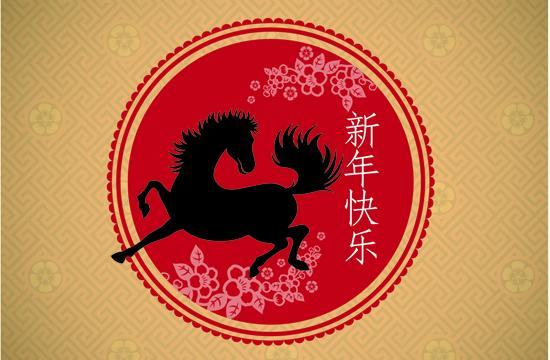 Today marks the start of the Chinese New Year – the Year of the Horse. Santa Monica Place will host six days of celebrations.